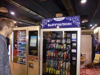 VendExpo Россия 2016 - открылась аншлагом