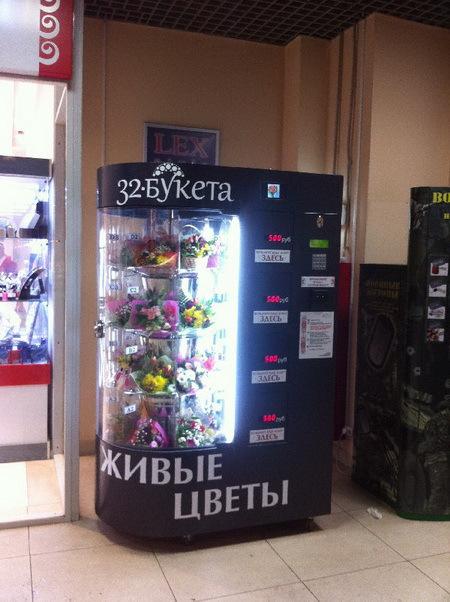 Торговые автоматы с цветами появятся в театрах и на вокзалах